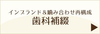 ⻭科補綴 ( インプラント&噛み合わせ再構成)