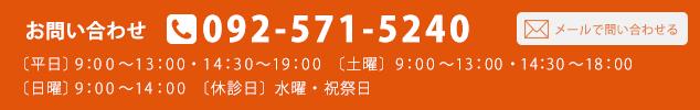 サンスマイル歯科電話番号